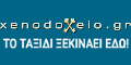 Xenodoxeio.gr